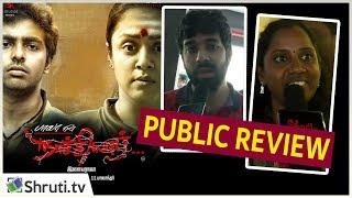 Naachiyaar Review with Adhik and Public  | Director Bala | Jyotika, G. V. Prakash | நாச்சியார்