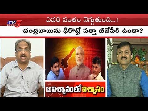 చంద్రబాబును ఢీకొట్టే సత్తా బీజేపీకి ఉందా..? ఏపీలో బీజీపీ వ్యూహమేంటి..? | Top Story | TV5 News