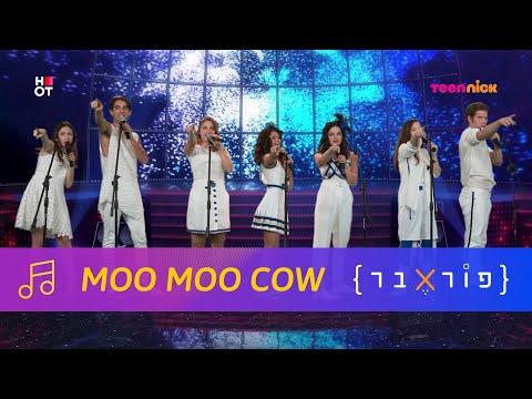 MOO MOO COW בגמר האירוויזיון  | פוראבר 🎵 השירים | טין ניק