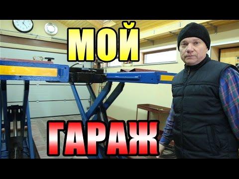МОЙ ГАРАЖ ИЛИ КАКИМ ДОЛЖЕН БЫТЬ ГАРАЖ AMERICAN GARAGE IN RUSSIA