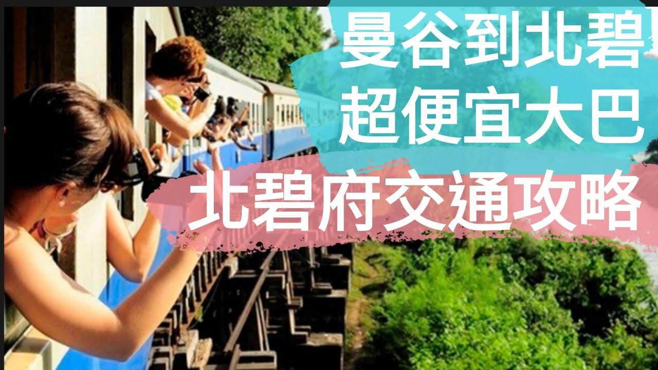 【泰國北碧自由行EP.1】曼谷到北碧大巴 | 北碧交通攻略 | Southern Bus Terminal (中字) - YouTube