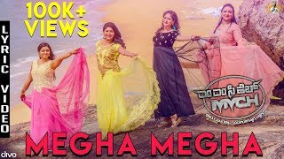 Megha Megha Lyric | MMCH | Meghana, Samyukta, Deepthi, Prathama | Sridhar V Sambhram