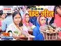 2018 का पारम्परिक छठ भजन - दिनानाथ दीहें बेटी हमके 卐 RamBabu Kasba 卐 Bhojpuri Chhath Geet New Video