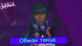 Лолирок-2 сезон 18 эпизод(на русском)