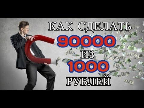 КАК СДЕЛАТЬ ИЗ 1000 РУБЛЕЙ 90000 РУБЛЕЙ