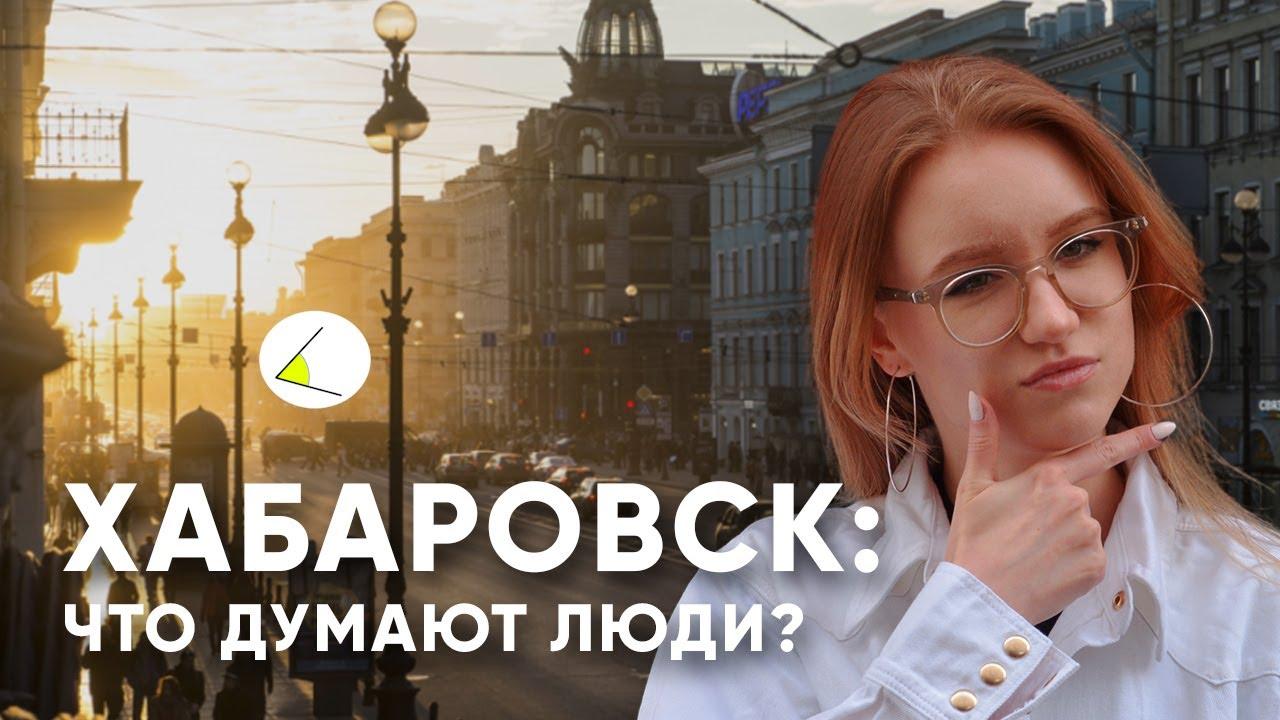 Что вы думаете о протестах в Хабаровске? Опрос людей на улице