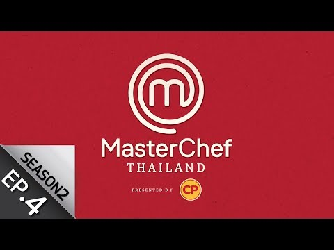 [Full Episode] MasterChef Thailand มาสเตอร์เชฟประเทศไทย Season 2 EP.4