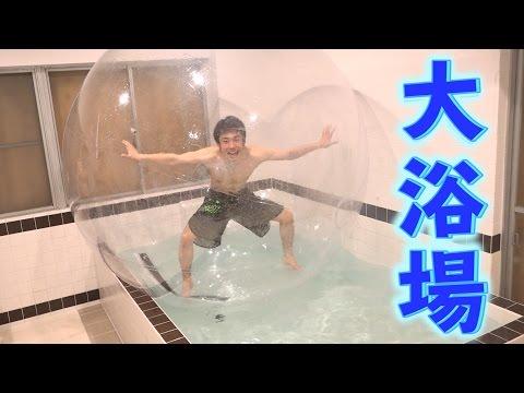 大浴場にてアクアボールで暴れてみた!!!