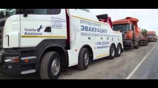 Серия видеосюжетов о работе службы эвакуации грузового транспорта(, 2015-10-16T06:58:49.000Z)