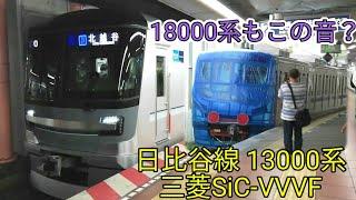【半蔵門線新車もこの音?】東京メトロ日比谷線 13000系 三菱SiC-VVVF 発車シーン