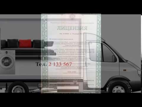 Лицензия Служба Бесплатного Вывоза