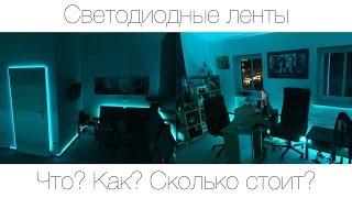 Светодиодные ленты. Что? Как? Зачем? Че по чем?! + Ссылки на проверенный товар!(Ссылки на ленты которые использую я: Более качественная лента: http://www.tinydeal.com/ru/300-led-5m-5050-smd-72w-indoor-led-light-strip-p-10549..., 2014-12-20T18:10:30.000Z)