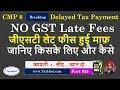 No GST Late Fees for Delayed Tax payment जानिए किसके लिए और कैसे