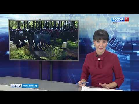 Вести-Тверь. Делегация из Польши почтила память своих земляков, захороненных в Медном