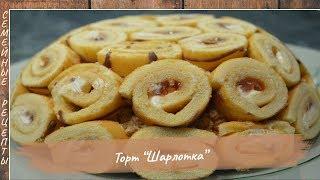 Торт ШАРЛОТКА – Удиви своих гостей и близких! Торт без выпечки, простой рецепт!!! [Семейные рецепты]