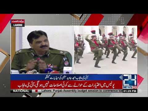 IG Punjab Amjad Javed Addresses Media Today   24 News HD   24 News HD