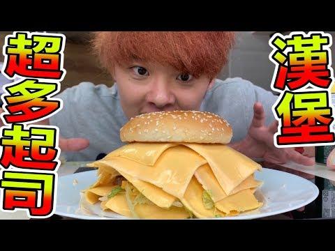 【最強】加超多起司在漢堡裡的話應該超級好吃吧?