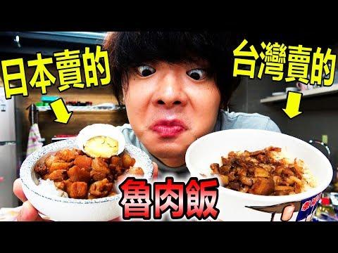 日本賣的魯肉飯真的和台灣的魯肉飯味道一樣嗎?!