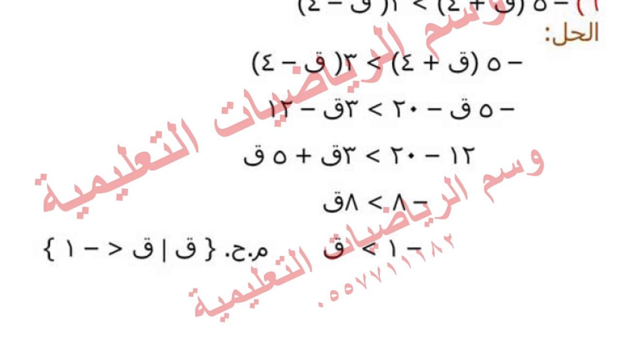 درس 4 3 حل المتباينات المتعددة الخطوات 3م ف1 Youtube