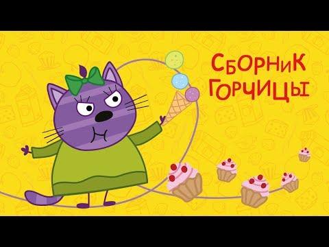 видео: Три кота - Сборник Горчицы