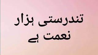 Health is wealth by pakistani girl.. تندرستی ہزار نعمت ہے۔۔۔