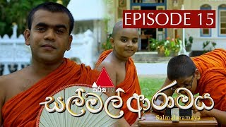 සල් මල් ආරාමය | Sal Mal Aramaya | Episode 15 | Sirasa TV Thumbnail