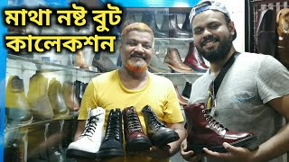 সেরা বুট জুতা কিনুন | Best Export Quality Leather Shoe Price In Bangladesh