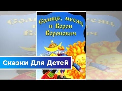 Солнце, Месяц и Ворон Воронович — русская народная сказка | Сказки Для Детей