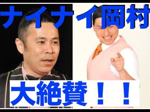 すごい!ナイナイ岡村大絶賛。 オードリー春日日本代表入りへ!