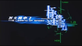 Video [Trailer] 極速傳說 (Legend Of Speed, The) download MP3, 3GP, MP4, WEBM, AVI, FLV Agustus 2018