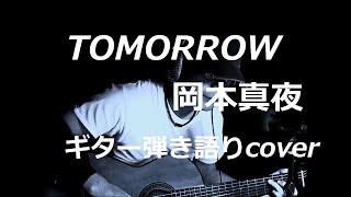 岡本真夜さんの「TOMORROW」を歌ってみました・・♪ 作詞:岡本真夜・真...