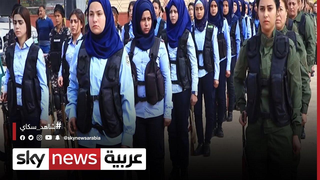 المرأة في شمال شرق سوريا شاركت في الحرب ضد داعش  - نشر قبل 2 ساعة