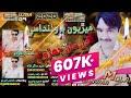 Meriyon Bhi Khandasey - Munwar Mumtaz Molai - New Eid Album 2020
