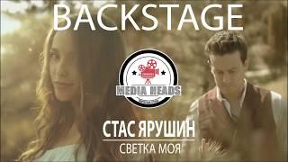 "BACKSTAGE со съемок клипа Стаса Ярушина ""Светка моя"" (2017)"
