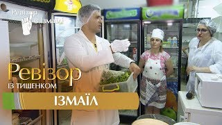Ревизор c Тищенко. 8 сезон - Измаил - 18.12.2017