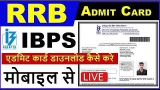 IBPS RRB Clerk admit card 2020   IBPS Admit Card Download   IBPS RRB Admit Card Kaise Download Kare
