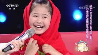 [非常6+1]众嘉宾吃馍馍戴毛巾唱响陕北民歌 九岁小姑娘用歌声为社区老人献爱心| CCTV综艺
