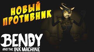 Скачать Бенди и Чернильная Машина Эпизод 3 новый скример 4