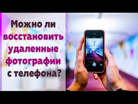 Можно ли восстановить удаленные фото с телефона?