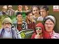Bhadragol, Episode-176, 14-september-2018, By Media Hub  Channel