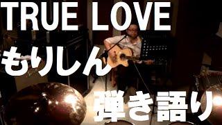初心者レベルのギター引き語りですが、藤井フミヤさんの名曲TRUE LOVE ...