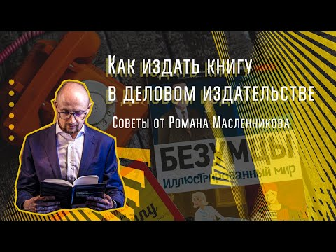 Как издать книгу в деловом издательстве - советы от Романа Масленникова