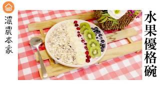 【濃農本家】蔓越莓乾水果優格碗。早餐減肥好輕盈。