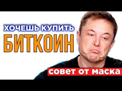Биткоин лучше чем фиат. Сколько у него биткоинов и почему Илон Маск — Сатоши?