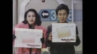 1985年CM UCCコーヒー メナード 岩下志麻 風間杜夫 SANYO洗濯機. 1985年...