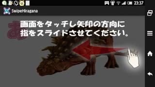 『恐竜いっぱいひらがな辞典』は 2歳から6歳ぐらいのお子様のための知育...