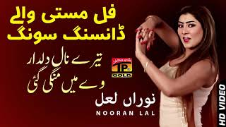Tere Nal Dildar Ve Main Mangi Gai Ve | Nooran Lal | Hits Song | TP Gold