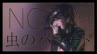 NGT48 逆上がり公演 虫のバラード 菅原りこ(https://ngt48.jp/profile/d...