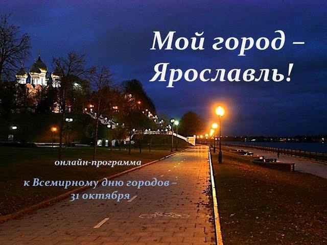 Литературная онлайн-программа «Мой город — Ярославль»