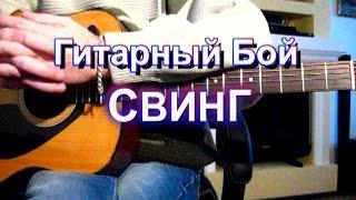 Свинг - (Swing) Как играть Гитарный Бой